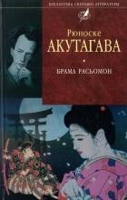 Акутаґава Рюноске - Брама Расьомон. Новелы