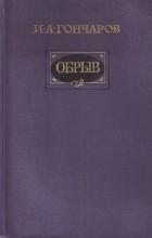 И. А. Гончаров - Обрыв