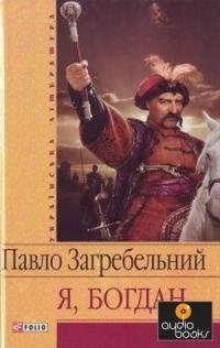 Павло Загребельний - Я, Богдан