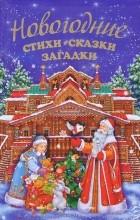 Татьяна Бокова - Новогодние стихи, сказки, загадки