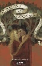 без автора - Тристан и Изольда