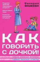 Валерия Фадеева - Как говорить с дочкой! Самые сложные вопросы. Самые  важные ответы 3f60dd43e7ff4