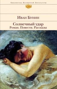 Иван Бунин - Солнечный удар. Роман. Повести. Рассказы (сборник)