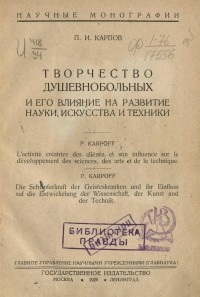 П.И.Карпов - Творчество душевнобольных и его влияние на развитие науки, искусства и техники