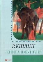Редьярд Кіплінг - Книга Джунглів