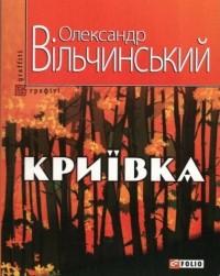 Олександр Вільчинський - Криївка