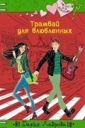 Дарья Лаврова - Трамвай для влюбленных