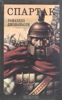 Раффаэло Джованьоли - Спартак