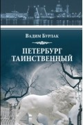 Вадим Бурлак - Петербург таинственный. История. Легенды. Предания