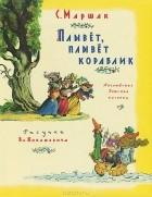 Самуил Маршак - Плывет, плывет кораблик