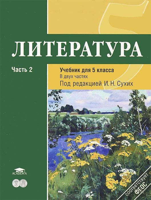 учебник 5 класс литература читать