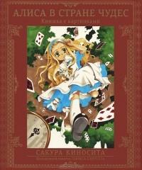 - Алиса в Стране чудес