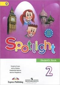 Рецензия на учебник spotlight 4804