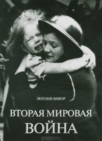 Энтони Бивор - Вторая мировая война