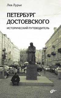 Лев Лурье — Петербург Достоевского. Исторический путеводитель