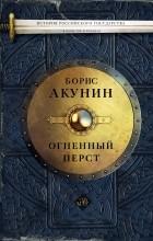 Борис Акунин - Огненный перст. Плевок дьявола. Князь Клюква (сборник)