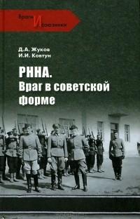 - РННА. Враг в советской форме