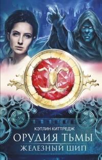 Кетлин Киттредж - Орудия Тьмы. Железный шип