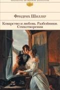 Фридрих Шиллер - Коварство и любовь. Разбойники. Стихотворения (сборник)