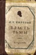 Лев Толстой - Власть тьмы