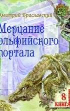 Дмитрий Браславский - Мерцание эльфийского портала