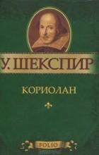Уильям Шекспир - Кориолан
