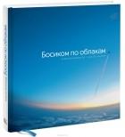 Алексей Кочемасов - Босиком по облакам