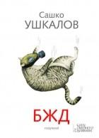 Сашко Ушкалов - БЖД