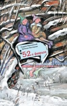 Андрей Жвалевский, Евгения Пастернак - 52-е февраля