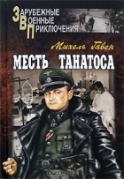 Михель Гавен - Месть Танатоса