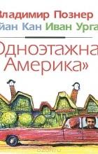 Владимир Познер, Иван Ургант, Брайан Кан - Одноэтажная Америка (аудиокнига MP3 на 2 CD)
