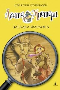 Сэр Стив Стивенсон - Агата Мистери. Книга 1. Загадка Фараона