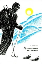 Александр Берман - Путешествия на лыжах