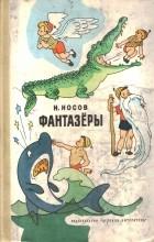 Н. Носов - Фантазеры