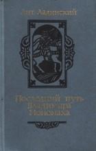 Ант. Ладинский - Последний путь Владимира Мономаха
