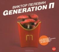 Виктор Пелевин - Generation П