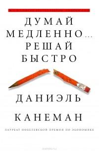 Даниэль Канеман - Думай медленно... Решай быстро