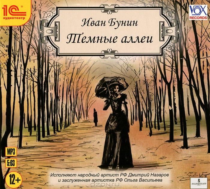 И. А. Бунин «темные аллеи» | блог о необъятной русской культуре.