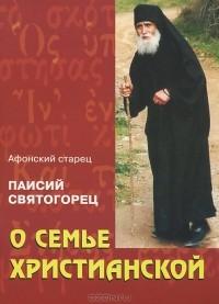 Старец Паисий Святогорец - О семье христианской