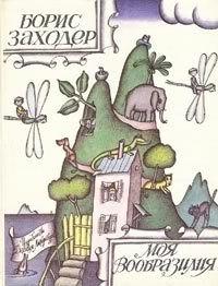 Борис Заходер - Моя Вообразилия (сборник)