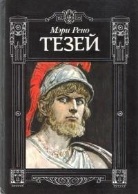 Мэри Рено - Тезей (сборник)