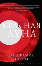 Бенджамин Перси - Красная луна