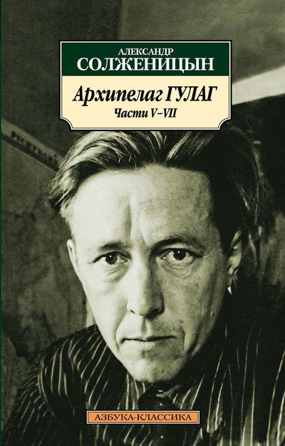 """Картинки по запросу фото Солженицын """"Архипелаг ГУЛАГ"""""""