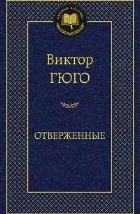 Виктор Гюго - Отверженные