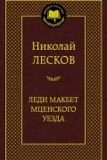 Николай Лесков - Леди Макбет Мценского уезда. Сборник