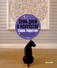 Сара Торнтон - Семь дней в искусстве