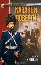 Федор Крюков - Казачьи повести