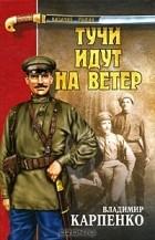 Владимир Карпенко - Тучи идут на ветер