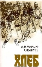 Д. Н. Мамин-Сибиряк - Хлеб