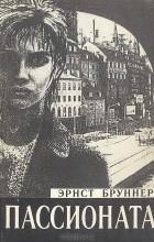 Эрнст Бруннер - Пассионата